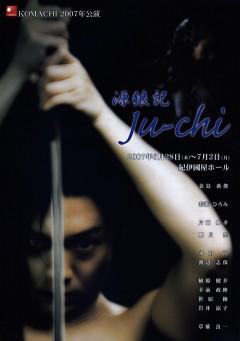 源狼記 Ju-chi