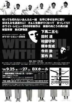 ホワイトレビュー2008 WITH YOU,WITH ME