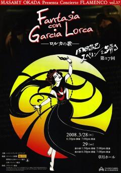 第27回 岡田昌己スペインを踊る