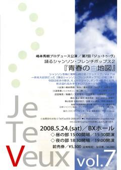 第7回『ジュ・トゥ・ヴ』 Je Te Veux Vol7