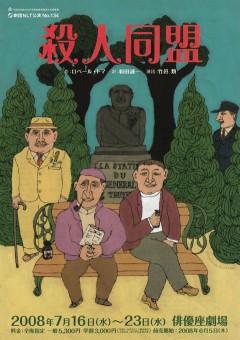 殺人同盟 / 劇団 NLT 公演 No.134