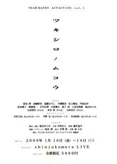 TEAM HANDY ACTION vol.1 「ツキシロノムコウ」