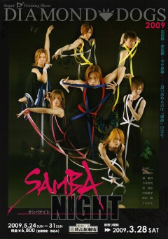 DIAMOND☆DOGS 2009 ~SAMBA NIGHT サンバナイト~