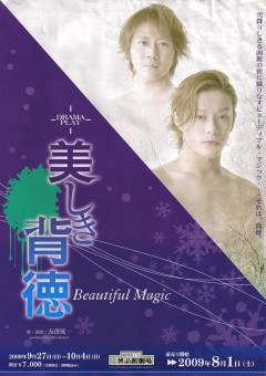 美しき背徳 Beautiful Magic