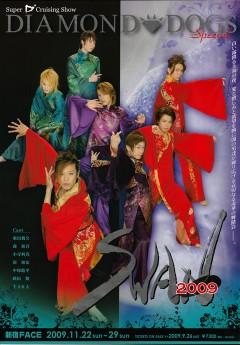 "Super ""D-★"" Cruising Show DIAMOND☆DOGS Special ~SWAN 2009~"