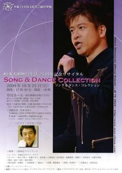 嶋本秀朗舞台生活25周年記念リサイタル~SONG&DANCE COLLECTION