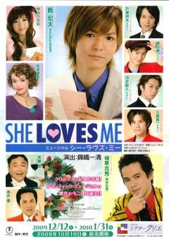 ミュージカル「SHE LOVES ME(シー・ラヴズ・ミー)」