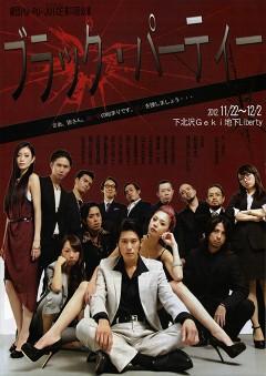PU-PU-JUICE 第13回公演 ブラック・パーティー