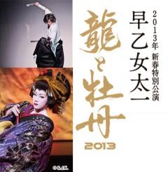 2013年 新春特別公演 早乙女太一 「龍と牡丹2013」