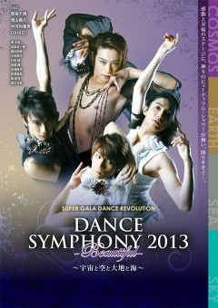 SUPER GALA DANCE REVOLUTION 『DANCE SYMPHONY』2013 ~Beautiful~