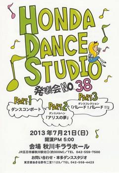 HONDA DANCE STUDIO 発表会 NO.38