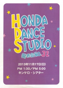 HONDA DANCE STUDIO 発表会 NO.32