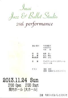 今井ジャズ&バレエスタジオ 28th Performance