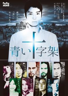 PU-PU-JUICE 第19回公演「青い十字架」