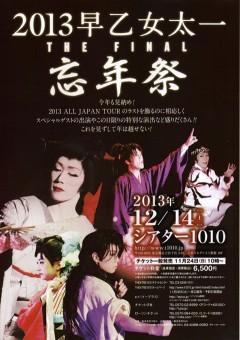 2013 早乙女太一THE FINAL「忘年祭」
