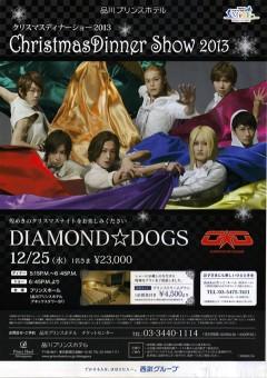 ダイアモンドドッグス ディナーショー2013