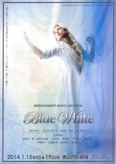ENTERTAINMENT DANCE ART SHOW『BLUE WHITE』