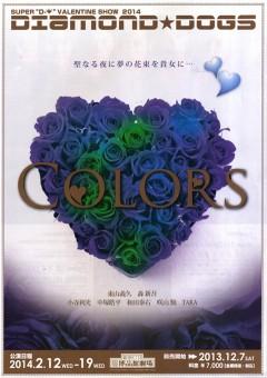 """Super """"D-☆"""" Valentine Show 2014 DIAMOND☆DOGS「Colors」"""