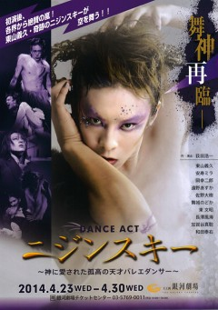 DANCE ACT 「ニジンスキー」 ~神に愛された孤高の天才バレエダンサー~