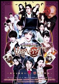 ベニバラ兎団Vol.15 「VAMPIST」