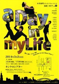 本多麻理ダンスパフォーマンス 遊戯三昧'ず vol.4 a Day in my Life