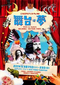 劇団NLT「舞台は夢」