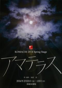 KOMACHI2014 Spring Stage「アマテラス」