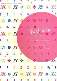 舞台公演Vol.3.1 トライストーン・アクティングラボ plus「tadpole-タッドポール」
