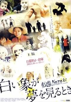 劇団 Nanaki「白い象が夢を見るとき」