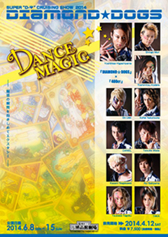 "Super ""D-☆"" Cruising Show 2014 DIAMOND☆DOGS DANCE MAGIC"