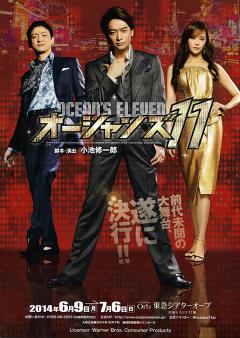 ミュージカル『オーシャンズ11』