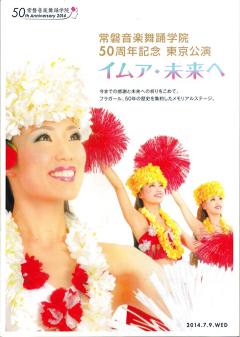 常磐音楽舞踊学院 50周年記念 東京公演「イムア・未来へ」
