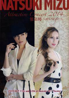 Attractive Concert 2014 蜃気楼 ~mirage~