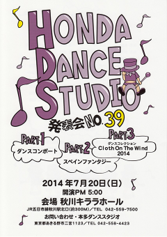 HONDA DANCE STUDIO 発表会 NO.39