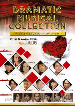 ゴージャスボイスが紡ぐ珠玉のミュージカル・ミュージカル「Dramatic Musical Collection」