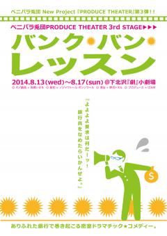 ベニバラ兎団 プロデュースシアター 3rd STAGE 「バンク・バン・レッスン」