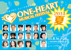 ONE-HEART MUSICAL FESTIVAL 2014 夏