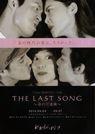 Y Project 第19回プロデュース公演「THE LAST SONG~命の行進曲~」