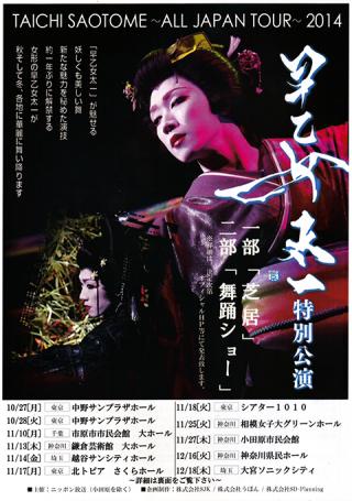 早乙女太一 ALL JAPAN TOUR 2014
