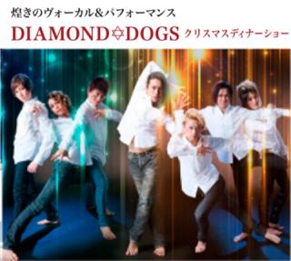 DIAMOND☆DOGS クリスマスディナーショー