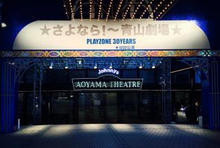 ★さよなら!~青山劇場★~PLAYZONE 30 YEARS ★1232公演