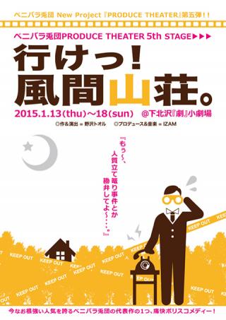ベニバラ兎団 プロデュースシアター 5th STAGE「行けっ! 風間山荘。」