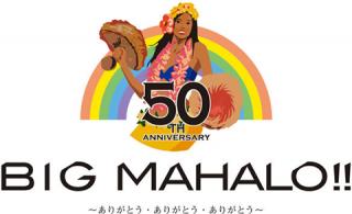 ポリネシアン・グランドステージ「BIG MAHALO!!~ありがとう・ありがとう・ありがとう~」