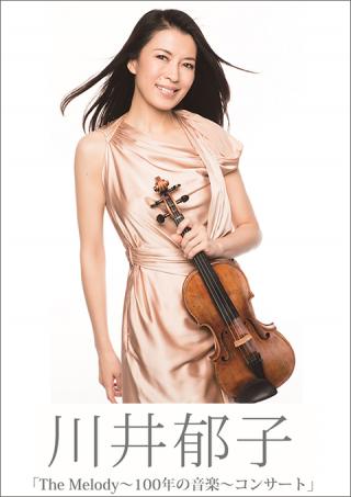 川井郁子The Melody~100年の音楽~コンサート