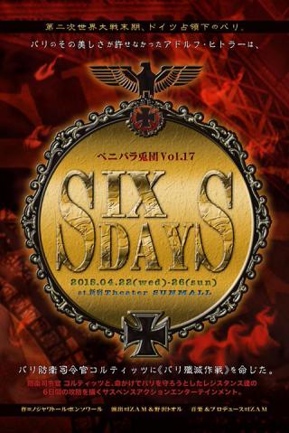 ベニバラ兎団vol.17「SIX DAYS」supported by 青山メインランド