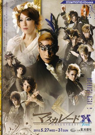 DANCE OPERA「マスカレード~Final」