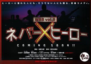 WBB vol.8「ネバー×ヒーロー」