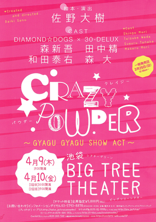 CRAZY POWDER ~GYAGU GYAGU SHOW ACT~
