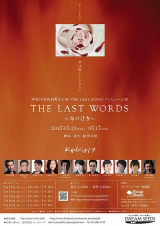 終戦70年特別舞台公演「THE LAST SONG」プレビュー公演 THE LAST WORDS ~命の行方~