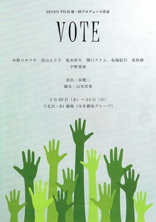 SEVEN FILM第一回プロデュース作品「VOTE」